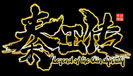 Legend-of-Qin_Logo