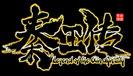Legend-of-Qin_Logo